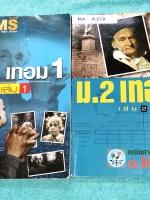 ►อ.โต้ง◄ MA A217 คณิตศาสตร์ ม.2 เทอม 1 เล่ม 1+2 มีสรุปสูตรและโจทย์แบบฝึกหัดประจำบท เนื้อหาตีพิมพ์สมบูรณ์ จดครบเกือบทั้งเล่ม จดละเอียด มีสูตรลัดและเทคนิคลัดของอาจารย์เยอะมาก หนังสือเล่มหนาใหญ่มาก