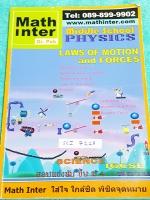 ►ดร.ป๊อก◄ SCI 7215 Math Inter วิทยาศาสตร์ สอบแข่งขันขึ้น ม.4 ฟิสิกส์ม.ต้น กฎการเคลื่อนที่ และแรง ในหนังสือมี 2 ภาษาทั้งภาษาไทยและอังกฤษ มีสรุปสูตร เนื้อหาและโจทย์แบบฝึกหัด จดละเอียดครบเกือบทั้งเล่ม หนังสือเล่มหนาใหญ่