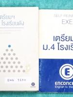 ►สอบเข้าเตรียม,สอบเข้า ร.ร.ดัง◄ ENG 200R ครูพี่แนน Enconcept Set หนังสือเรียนสอบเข้าเตรียมและม.4 โรงเรียนดัง และเล่มแบบฝึกหัด ในหนังสือมีสรุปเนื้อหา โจทย์แบบฝึกหัดมีความยากหลายระดับตั้งแต่ ขั้น Basic จนถึง Advanced มี Tips & Tricks เทคนิคลัดของครูพี่แนนเย