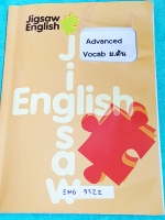 ►พี่จิ๊กซอว์ Jigsaw◄ ENG 3322 หนังสือกวดวิชา Advanced Vocab ม.ต้น มีสรุปเนื้อหาสั้นๆ และโจทย์แบบฝึกหัด โจทย์เน้นเรื่อง Vocab มีจดเฉลย ความหมายคำศัพท์และการใช้คำศัพท์บางข้อ หนังสือเล่มหนาใหญ่