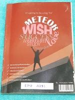 ►หนังสือรุ่นพี่เตรียมอุดม◄ ENG A281 Meteor สรุปเนื้อหาวิชาอังกฤษเพื่อสอบเข้า ร.ร. เตรียมอุดม เขียนโดยรุ่นพี่ ร.ร.เตรียมอุดมศึกษา มีแบบฝึกหัดและเฉลยละเอียด ในหนังสือรวบรวมกลุ่มคำและประโยค synonym ที่มีความหมายคล้ายๆกัน และมีสรุปแกรมม่าต่างๆมากมาย