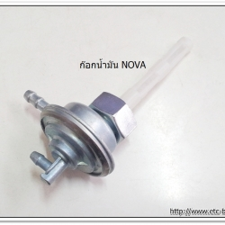 ก๊อกน้ำมัน NOVA, SONIC, DASH, CBR150, CLICK