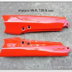 ท้ายเบาะ TZR-R สีแดง