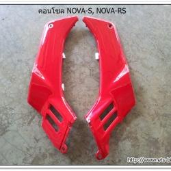 คอนโซล NOVA-S, NOVA-RS สีแดง