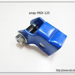 ยกสูง MSX-125