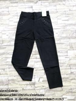 ส่ง:กางเกงดำขาเดฟเข้ารูปยืดตามได้ใส่ทำงานได้/เอวยืด28-38