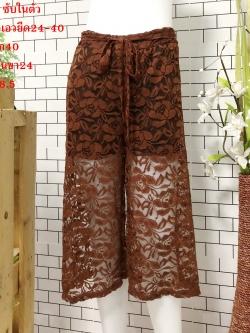 ส่ง:กางเกงลูกไม้ต่อสาย2ข้างผูกโบว์ซับในตัว/เอวยืด24-40