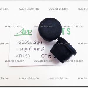 ยางอุดหัวแฮนด์ KR150 (2ตัว/ชุด)