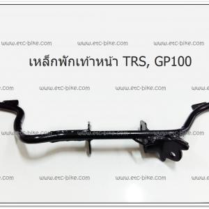 เหล็กพักเท้าหน้า TRS, GP100