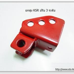 ยกสูง KSR ปรับ 3 ระดับ คละสี