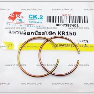 กิ๊บล๊อคน๊อตหัวโช๊ค KR150 (2ตัว/ชุด)