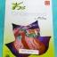 ►ออนดีมานด์◄ BIO 8794 หนังสือเรียนชีววิทยา พี่วิเวียน การย่อยอาหาร เนื้อหาจดครบเกินครึ่งเล่ม จดด้วยปากกาสีทั้งเล่ม thumbnail 1