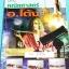 ►อ.โต้ง◄ SO 5757 โจทย์พิเศษ วิชาภาษาไทย ป.6 Level 3 มีสรุปเนือหาวิชาภาษาไทย ป.6 เนื้อหาลึกถึงการสอบแข่งขันเข้า ม.1 โรงเรียนดัง มีสรุปเนื้อหาแบบ Mind Mapping ทำให้อ่านง่าย เข้าใจง่าย มีแบบทดสอบทั้งหมด 10 ชุด และแนวข้อสอบเพื่อเตรียมสอบเข้าม.1 อีก 1 ชุด รวมท thumbnail 1