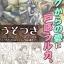 Doujin - Usotsuki ของค่าย azure thumbnail 1