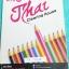 ►The BTS◄ TH 7918 อ.เกศ วิชาภาษาไทย เคลียร์ลิ่งเฮ้าส์ Clearing House สรุปเนื้อหา มีตัวอย่างข้อสอบอาจารย์มีเน้นจุดที่สำคัญๆหลายจุด จดครบเกือบทั้งเล่ม จดด้วยปากกาสี เล่มหนาใหญ่ thumbnail 1