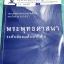 ►หนังสือเตรียมอุดม◄ SO A438 หนังสือเรียน วิชาสังคม ระดับชั้น ม.5 พระพุทธศาสนา ในหนังสือมีเขียนบางหน้า เนื้อหาตีพิมพ์ครบถ้วนทั้งเล่ม thumbnail 1