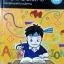 หนังสือเรียนพิเศษ พี่หมุย Admission ภาษาไทย ม.ปลาย ปี 2557 thumbnail 1