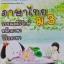 The Brain ภาษาไทย ม.3 วรรณคดีวิจักษ์,หลักภาษา,วิวิธภาษา thumbnail 1
