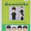 หนังสือแพทเทิร์น ตุ๊กตาทหาร 4 เหล่าทัพ thumbnail 1