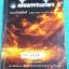 ►หนังสือเตรียมอุดม◄ TU 3328 เอื้อมพระเกี้ยว 4 ประภัสร์อัคคี เรียบเรียงโดย น.ร.ในโครงการพัฒนาศักยภาพด้านคณิตศาสตร์รุ่นที่ 10 โรงเรียนเตรียมอุดมศึกษา สรุปเนื้อหาวิชาคณิตศาาตร์ ภาษาไทย สังคมศึกษา มีโจทย์แบบฝึกหัดให้ฝึกทำ มีเฉลยละเอียดมาก อธิบายละเอียด มีเน้น thumbnail 1