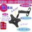 ขาแขวนจอ LCD 14 - 24 นิ้ว ( LCD TV Bracket TV rack ) thumbnail 1
