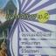 หนังสือกวดวิชา The Brain วิชา ภาษาไทย ม.2 thumbnail 1