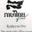 อ.ลิลลี่ ติวเข้มภาษาไทย โค้งสุดท้ายเข้าเตรียมอุดม thumbnail 2