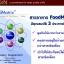 Z-Plex ซีส์ เพล็กซ์ FoodMatrix วิตามินซี Vitamin C จากงานวิจัยรางวัลโนเบล หน้าใส ไร้สิว สร้างคอลลเจน ป้องกันหวัด ภูมิแพ้ thumbnail 3
