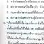หนังสือเตรียมสอบ O-NET ร.ร.เตรียมอุดมศึกษา วิชาสังคมศึกษา วิชาภาษาไทย พร้อมเฉลย thumbnail 4