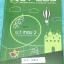 ►พี่โอ๋โอพลัส◄ SCI A811 Oplus หนังสือกวดวิชา วิทยาศาสตร์ ม.1 เทอม 2 เนื้อหาตีพิมพ์สมบูรณ์ทั้งเล่ม ในหนังสือมีเขียนบางหน้า มีแบบฝึกหัดและเฉลยท้ายบท เล่มหนาใหญ่มาก thumbnail 1