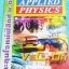 ►อ.ประกิตเผ่า แอพพลายฟิสิกส์◄ PHY 7718 ตะลุยโจทย์ฟิสิกส์ ม.ต้น เน้นฝึกทำโจทย์ มีจดเฉลยอย่างละเอียดครบเกือบทุกข้อ จดด้วยดินสอทั้งเล่ม thumbnail 1