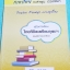 ►อ.ลำพูน◄ TH 7721 หนังสือกวดวิชา คู่มือการเรียน ภาษาไทยพิชิตเตรียมอุดม สรุปเนื้อหาครบทุกเรื่อง มีสูตรลับเทคนิคลัด จุดสังเกตต่างๆที่ต้องระวังมากมาย อาจารย์มีเน้นจุดที่ชอบออกสอบบ่อยๆต้องท่องดีๆ อ่านแล้วนำไปใช้ได้เลย พร้อมแนวข้อสอบที่มักออกสอบบ่อยๆ และตัวอ thumbnail 1