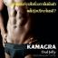 Kamagra Oral Jelly - เจลลี่รสผลไม้เพิ่มความแข็งแรง thumbnail 4