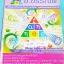 ►สอบโอลิมปิก◄ OLYM 4573 อ.อรรณพ คณิตศาสตร์ Advanced Math Course ม.1 เทอม 2 หนังสือรวมโจทยฺ์ขั้นยากสำหรับเด็ก ม.1 เหมาะสำหรับนักเรียนที่มีพื้นฐานมาก่อน โจทย์มีความยากถึงระดับสอบแข่งขันโอลิมปิก จดครบเกือบทั้งเล่ม จดละเอียดมาก มีจดหลักการทำโจทย์หลายจุด หนังส thumbnail 1