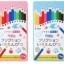 [พร้อมส่ง กล่องชมพู กล่องฟ้า] Colorpen ใหม่! ดินสอสี / สีไม้ ลบได้ นำเข้าจากญี่ปุ่น มี 12 สี เหมาะกับน้องๆมากค่ะ ห้างขาย 650- product icon thumbnail 1