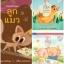 SB-033 หนังสือชุดลูกสัตว์เรียนรู้