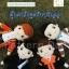 หนังสือแพทเทิร์น ตุ๊กตาถักรับปริญญา thumbnail 1