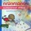 หนังสือยูเรก้า คณิตศาสตร์ Admission 1 thumbnail 1
