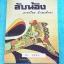 ►หนังสือสอบเข้าม.4◄ SO 7882 ลับน้อง หนังสือสรุปเข้มเนื้อหาภาษาไทย และตะลุยโจทย์แบบฝึกหัดไทย สังคม โดย รุ่นพี่เตรียมสายวิทย์ คณิต เยอรมัน ร.ร.เตรียมอุดมศึกษามีเน้นจุดที่ต้องระวัง เพราะออกข้อสอบบ่อยๆ ด้านหลังมีเฉลยแบบฝึกหัดครบทุกช้อ เฉลยละเอียดมาก บางข้อเฉล thumbnail 1
