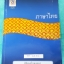 ►อ.ลำพูน◄ TH 6152 หนังสือกวดวิชา ภาษาไทยพิชิตเตรียมอุดม สรุปเนื้อหาครบทุกเรื่อง มีสูตรลับเทคนิคลัด จุดสังเกตต่างๆที่ต้องระวังมากมาย อ่านแล้วนำไปใช้ได้เลย พร้อมแนวข้อสอบที่มักออกสอบบ่อยๆ และตัวอย่างข้อสอบเพื่อสอบเข้า ม.4 ร.ร.เตรียมอุดม จดเกินครึ่งเล่ม จด thumbnail 1