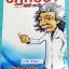 ►ติวเตอร์พอยท์◄ CHE 9540 ปฎิกิริยาไฟฟ้าเคมี มีสรุปภาพรวมเนื้อหาและโจทย์แบบฝึกหัด จดครบละเอียดเกือบทั้งเล่ม thumbnail 1
