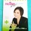►ครูลิลลี่◄ TH 69085 ภาษาไทย ม.1 เทอม 1 thumbnail 1