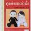 หนังสือแพทเทิร์น ตุ๊กตาแต่งงานท่านั่ง สูง 10.5 นิ้ว thumbnail 2