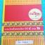 ►ครูลิลลี่◄ TH 5140 หนนังสือกวดวิชา ภาษาไทย ม.4 เทอม 2 จดครบเกือบทั้งเล่ม จดละเอียด มีสรุปเนื้อหา จุดที่ควรสังเกต คำศัพท์ที่ควรรู้ และข้อสอบตามบทต่างๆ เล่มหนาใหญ่มาก thumbnail 1