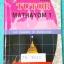 ►เดอะติวเตอร์◄ TH 7010 ภาษาไทย ม.1 หลักภาษา วรรณคดี สรุปการใช้หลักภาษา และวรรณคดีไทยเรื่องต่างๆ มีแบบฝึกหัดประจำบทพร้อมเฉลย thumbnail 1