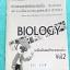 ►Math House◄ BIO 6328 สะกดรอยข้อสอบแข่งขัน โครงการความเป็นเลิศทางวิทยาศาสตร์และคณิตศาสตร์ วิชาชีววิทยา ม.ต้น เล่ม 2 ระบบในร่างกายมนุษย์และสัตว์ ในหนังสือมีแบบทดสอบ และข้อสอบแข่งขัน จดเกินครึ่งเล่ม แบบทดสอบ Part ข้อเขียนจดคำตอบอย่างละเอียด, Part ตัวเลือกมี thumbnail 1
