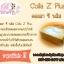 คอลลา ซี พลัส (Colla Z Plus) thumbnail 2