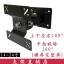 ขาแขวนจอ LCD 14 - 24 นิ้ว F03 ( LCD TV Bracket TV rack ) thumbnail 1