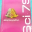 ►อ.บิ๊ก◄ SCI 6891 หนังสือสอบเข้า ม.4 พิชิตเตรียมอุดมศึกษา SCI 7S เล่มตะลุยข้อสอบ เน้นทำโจทย์+แนวข้อสอบอย่างเดียว มีจดเพิ่มเติมบางหน้า ลายมืออ่านยาก โจทย์ทำไปแล้วบางข้อ ด้านหลังมีเฉลยแบบฝึกหัดของ อ.บิ๊ก ครบทุกข้อ เล่มหนาใหญ่ thumbnail 1