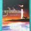 ►สอบเข้าม.4◄ อรุโณไทย ภาคประภัสรากร หนังสือภาษาไทยเตรียมสอบเข้า ม.4 โดย น.ร.เตรียมอุดมในโครงการความสามารถพิเศษด้านภาษาไทย (กิฟต์ไทย) มีแนวข้อสอบภาษาไทย และเฉลยละเอียด มีการ์ตูนน่ารักๆสอดแทรกตลอดเล่ม thumbnail 1